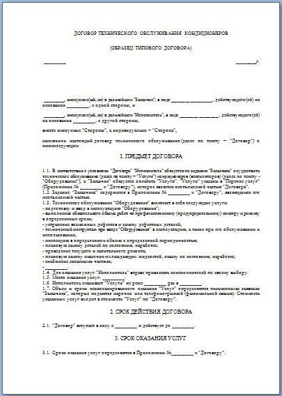 образец договора по монтажу по