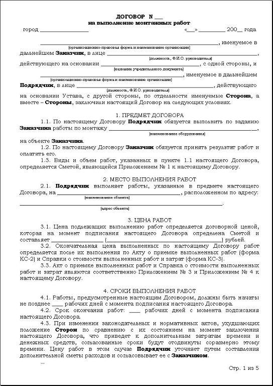Договор на Монтаж Вентиляции образец
