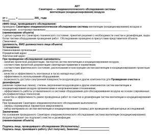 Акт СанПин обследования вентиляции (кликабельно)