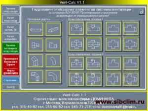 VentCalc