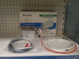 зимний комплект BALLU: устройство замедления работы вентилятора внешнего блока, обогрев картера компрессора, обогрев дренажа
