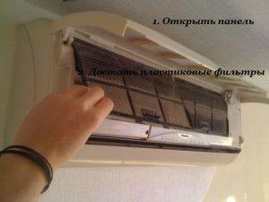 как разобрать кондиционер для очистки фильтров