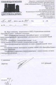 Пример ответа УК на заявление о замене радиаторов