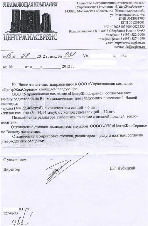 Образец заявления на замену радиаторов системы отопления