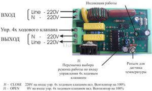 устройство замедления вращения вентилятора