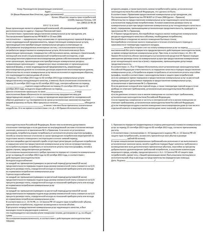 как правильно написать заявление в тсж образец - фото 11