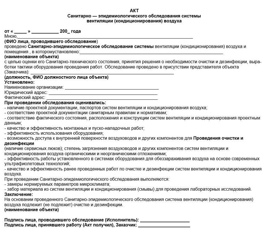 образец акта санитарно эпидемиологического обследования объекта