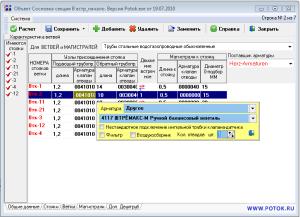 Интерфейс программы Поток