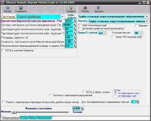Пример программы для расчета отопления