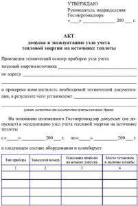 Акт ввода в эксплуатацию теплового счетчика
