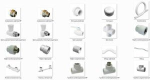 Виды фитингов для полипропиленовых труб