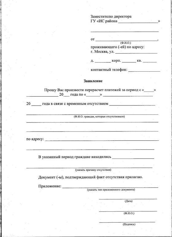 Заявление на перерасчет коммунальных услуг: образец, реквизиты.