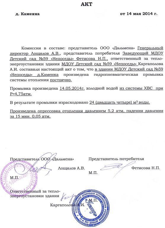Кожухотрубный испаритель ONDA LPE 950 Саранск
