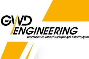 ГВД инжиниринг