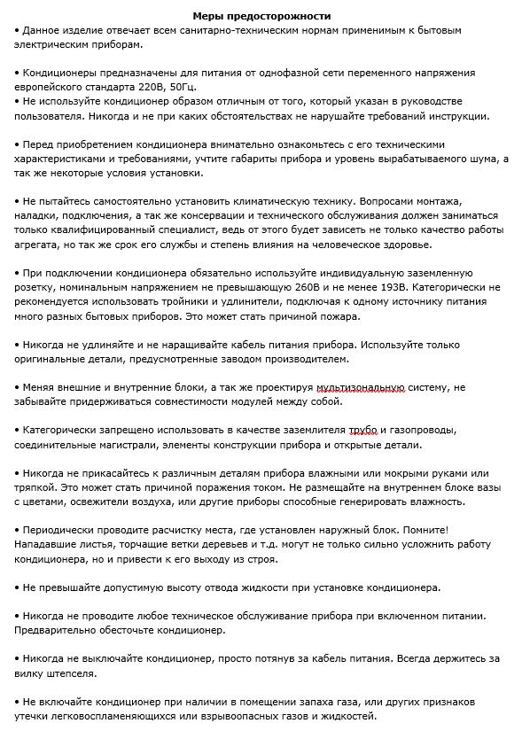 кондиционеры пенза продажа установка