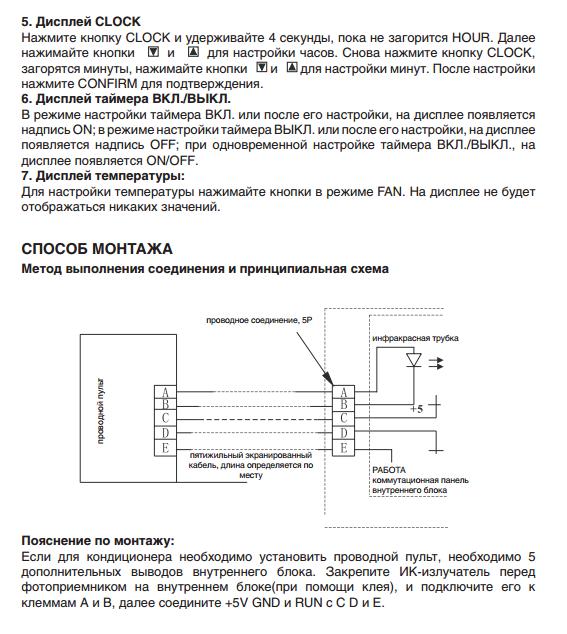 Пульт пульту инструкция mdv к
