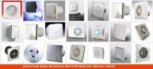 Разновидности вентиляторов