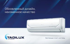 Пример дизайна кондиционера Tadilux