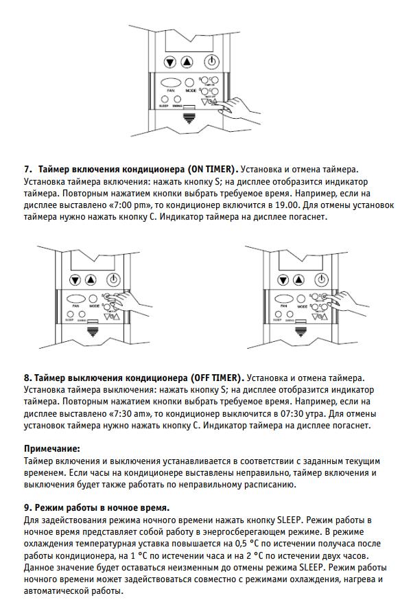 Кондиционер установка режима кондиционеры размеры samsung