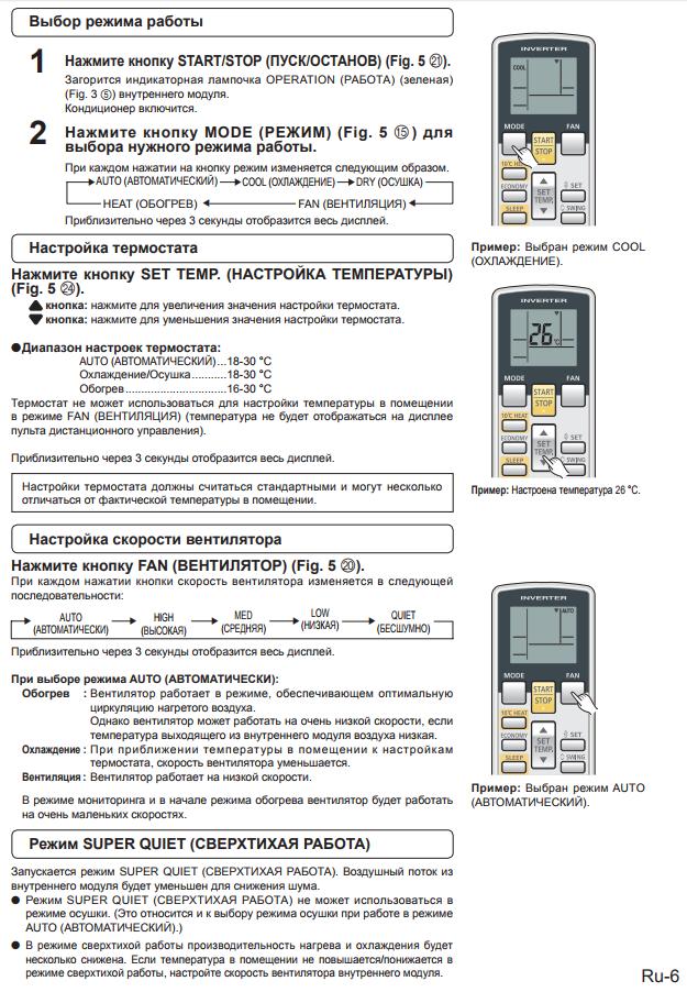 Инструкция к пультам кондиционера general установка кондиционеров в бологое