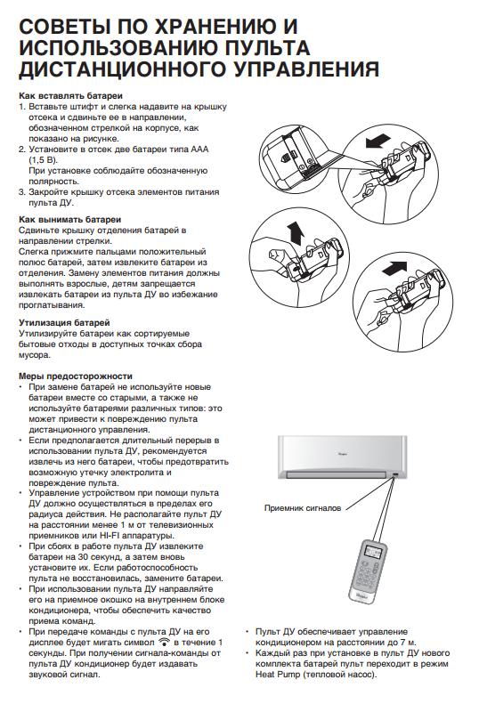 Кондиционер вирпул gz 10b e1 инструкция