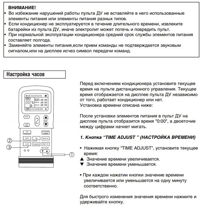 Инструкция по применению кондиционера general установка кондиционеров санкт петербург в автомобиль