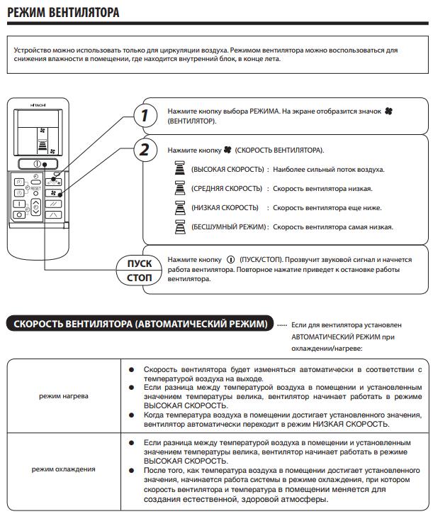Обозначения пульта кондиционера hitachi установка кондиционера ваз 2112 с гур