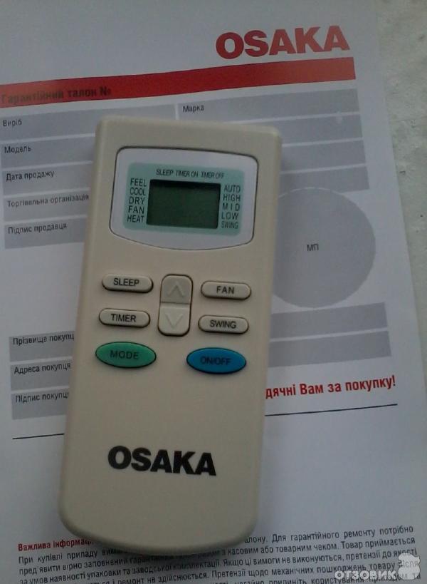 Osaka кондиционер инструкция