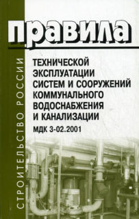 МДК 3-02.2001. Правила технической эксплуатации систем и сооружений коммунального водоснабжения и канализации