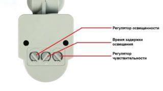 Настройка беспроводного датчика движения