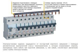 Виды и схема подключения соединительной шины-гребенки для автоматов - вопрос