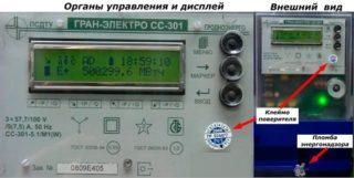 Устройство электронного электросчетчика