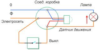 Как подключить датчик движения совместно с выключателем