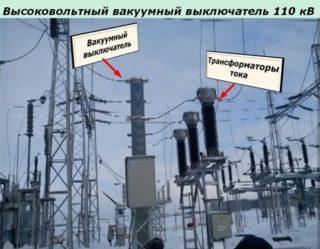 Устройство и принцип работы вакуумных выключателей - Ремонт