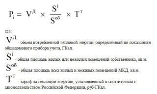 Формула 3 - калькулятор расчета платы за отопление для квартиры с индивидуальными источниками тепловой энергии